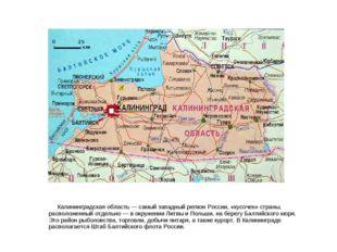 Калининградская область — самый западный регион России, «кусочек» страны, ра