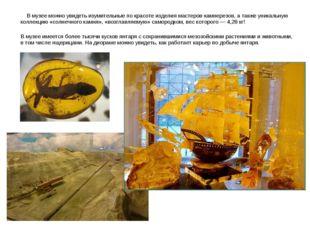 В музее можно увидеть изумительные по красоте изделия мастеров-камнерезов, а