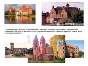 Калининград до 1946 года был территорией Германии и назывался Кёнигсбергом.
