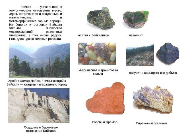 Байкал — уникальное в геологическом отношении место. Здесь встречаются и оса...