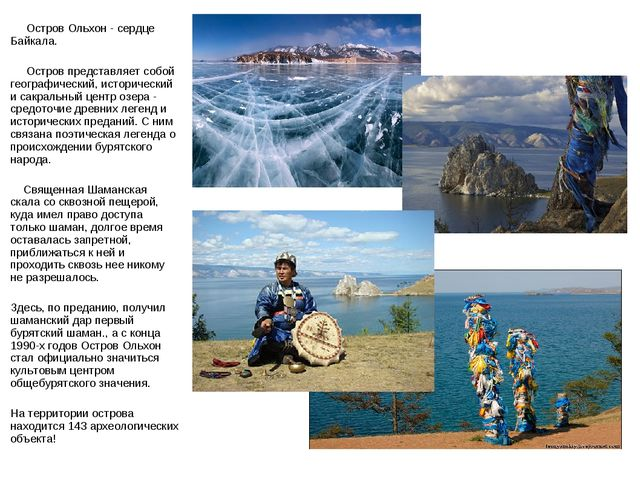 Остров Ольхон - сердце Байкала. Остров представляет собой географический, ис...