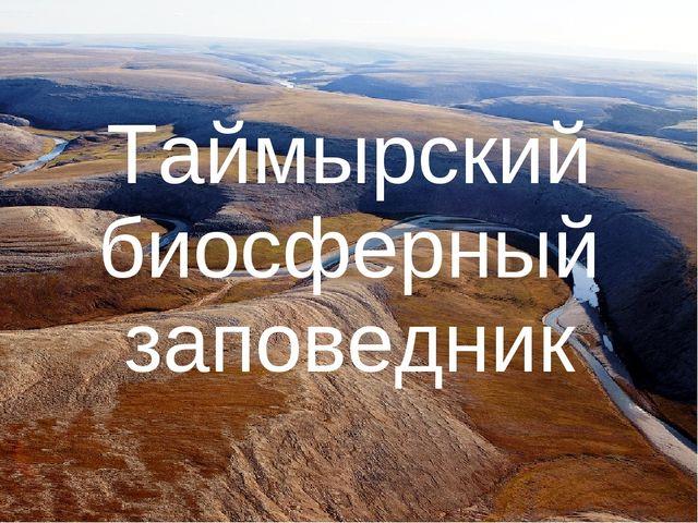 Таймырский биосферный заповедник