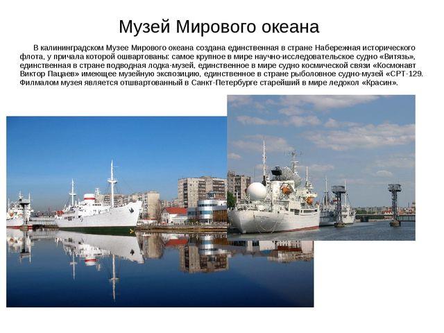 Музей Мирового океана В калининградском Музее Мирового океана создана единств...