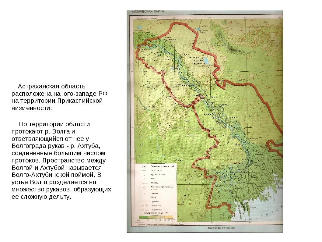 Астраханская область расположена на юго-западе РФ на территории Прикаспийско...