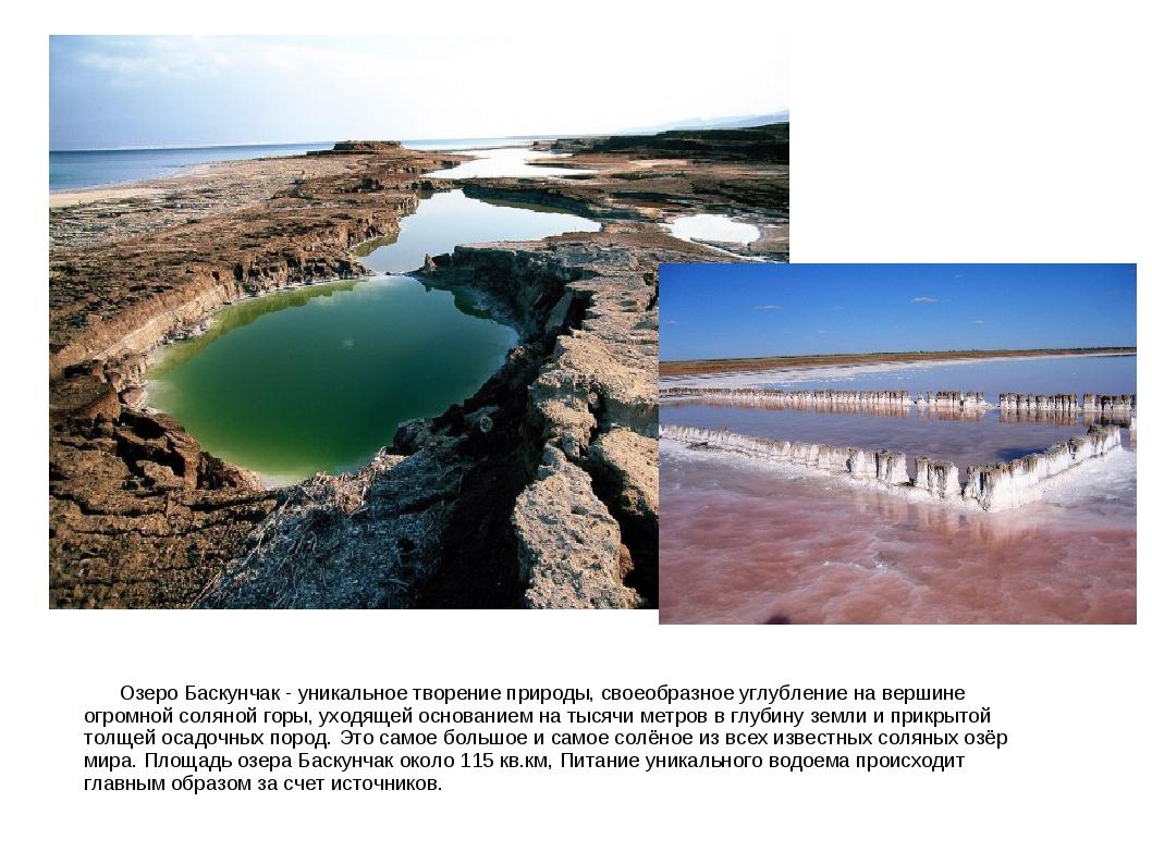Озеро Баскунчак - уникальное творение природы, своеобразное углубление на ве...
