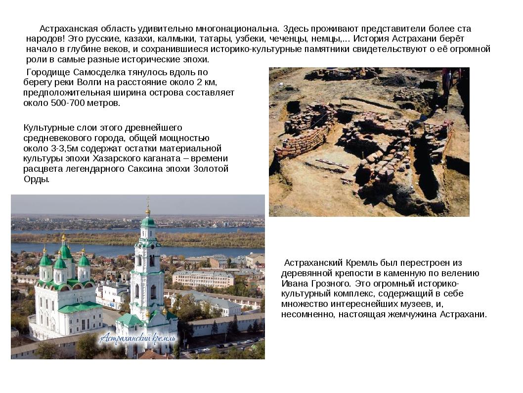 Астраханская область удивительно многонациональна. Здесь проживают представи...