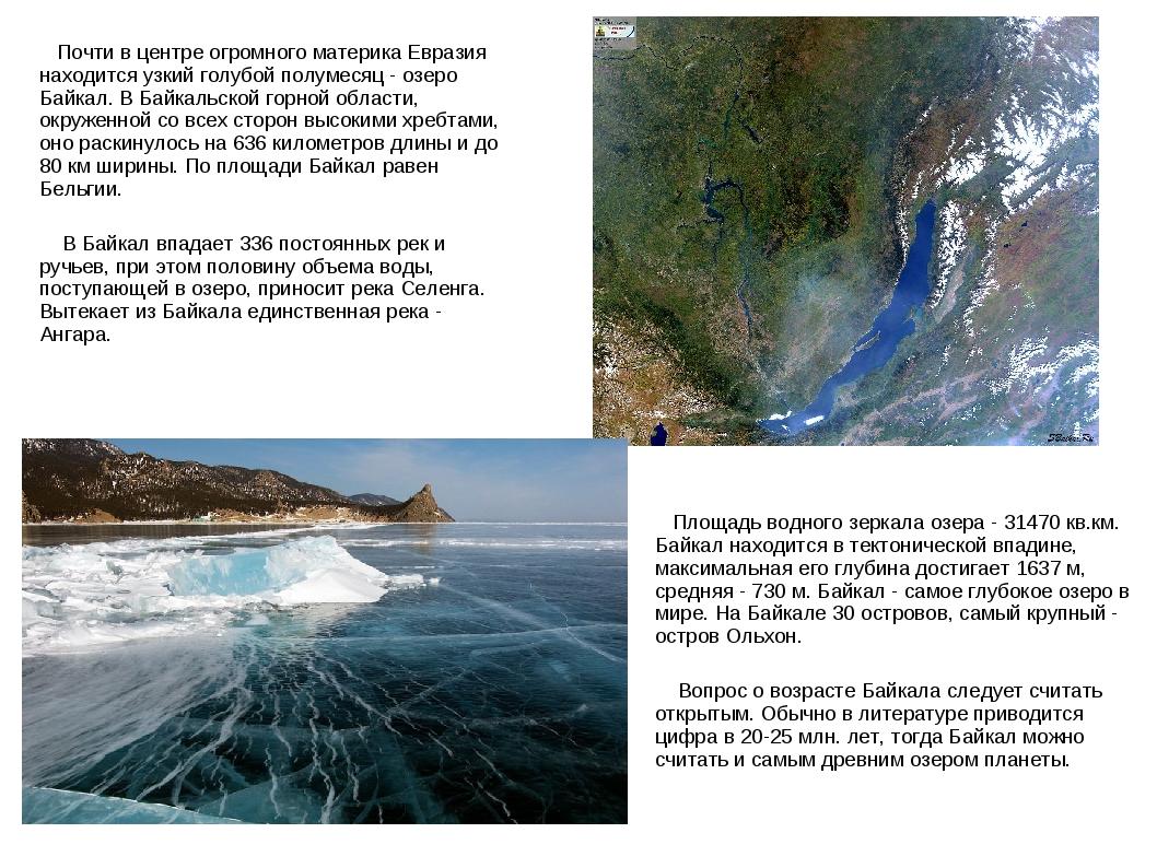 Почти в центре огромного материка Евразия находится узкий голубой полумесяц...