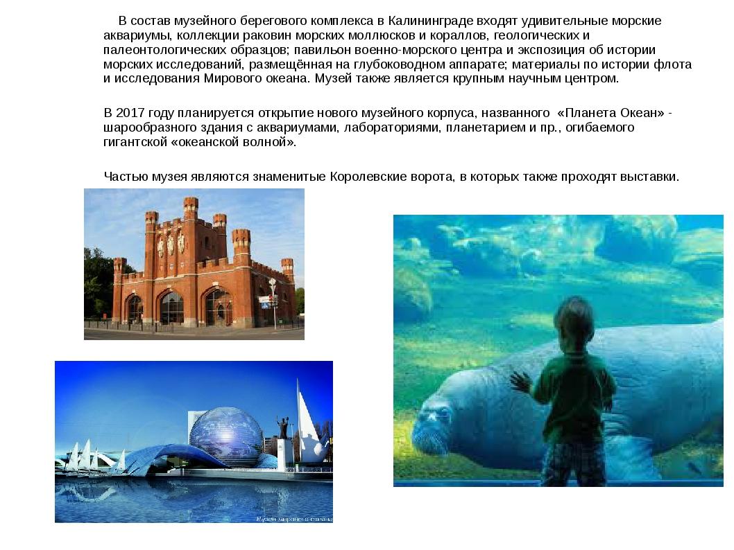 В состав музейного берегового комплекса в Калининграде входят удивительные м...