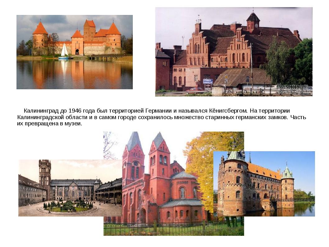 Калининград до 1946 года был территорией Германии и назывался Кёнигсбергом....