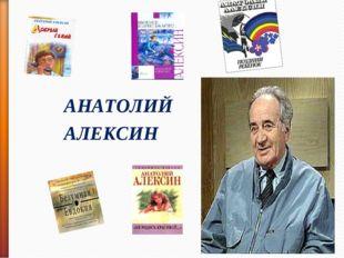 АНАТОЛИЙ АЛЕКСИН