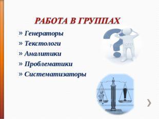Генераторы Текстологи Аналитики Проблематики Систематизаторы