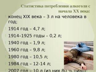 Статистика потребления алкоголя с начала XX века: конец XIX века – 3 л на чел