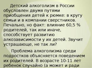 Детский алкоголизм в России обусловлен двумя путями приобщения детей к рюмке
