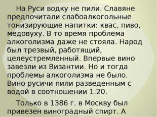 На Руси водку не пили. Славяне предпочитали слабоалкогольные тонизирующие на