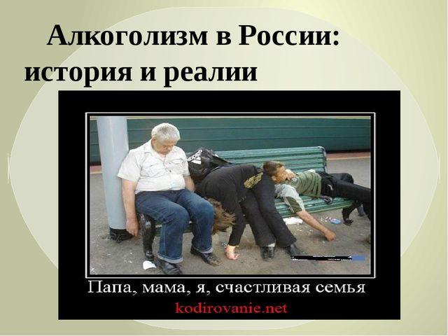 Алкоголизм в России: история и реалии