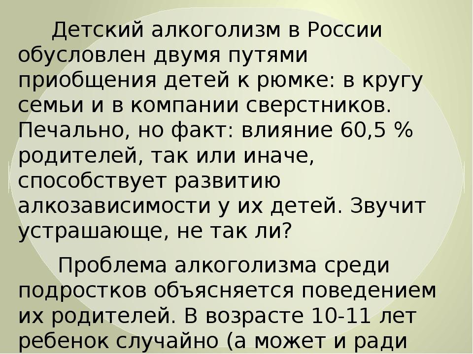 Детский алкоголизм в России обусловлен двумя путями приобщения детей к рюмке...