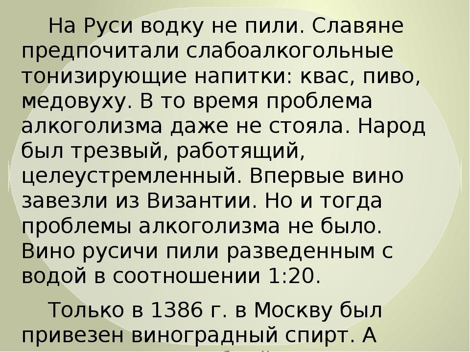 На Руси водку не пили. Славяне предпочитали слабоалкогольные тонизирующие на...