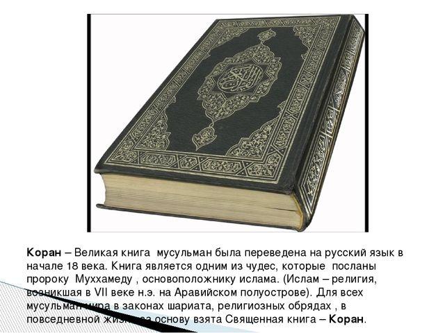 Коран – Великая книга мусульман была переведена на русский язык в начале 18 в...