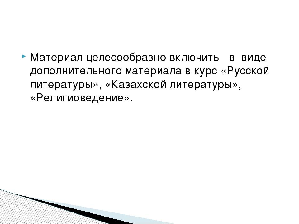 Материал целесообразно включить в виде дополнительного материала в курс «Русс...