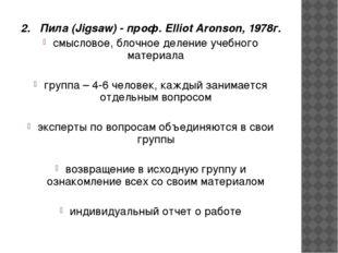 2. Пила (Jigsaw) - проф. Elliot Aronson, 1978г. смысловое, блочное деление уч