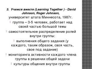 3. Учимся вместе (Learning Together ) - David Johnson, Roger Johnson, универс
