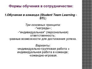 Формы обучения в сотрудничестве: 1.Обучение в команде (Student Team Learning