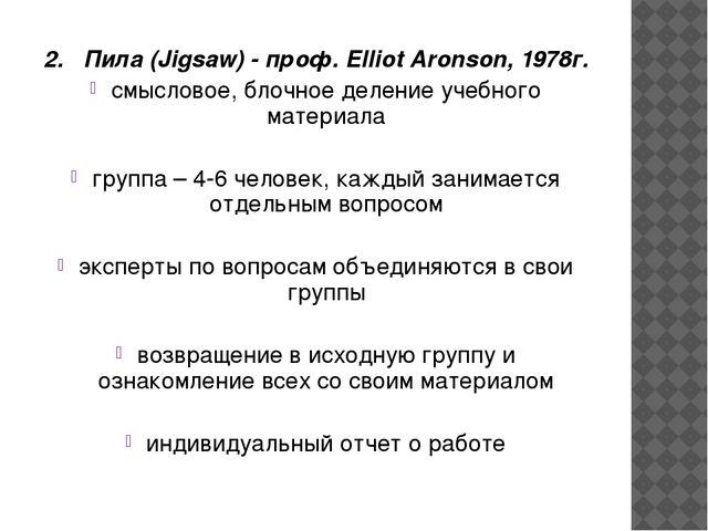 2. Пила (Jigsaw) - проф. Elliot Aronson, 1978г. смысловое, блочное деление уч...