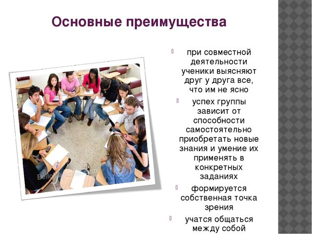 Основные преимущества при совместной деятельности ученики выясняют друг у дру...