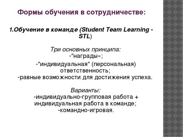 Формы обучения в сотрудничестве: 1.Обучение в команде (Student Team Learning...