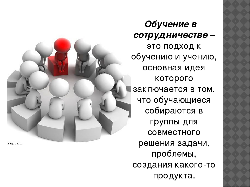 Обучение в сотрудничестве – это подход к обучению и учению, основная идея кот...