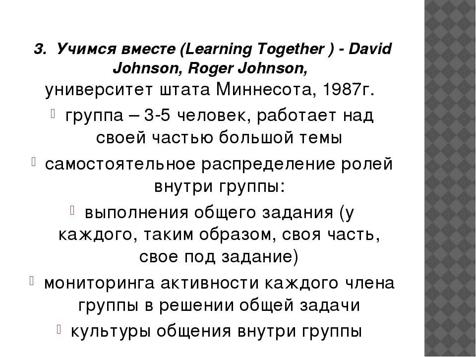 3. Учимся вместе (Learning Together ) - David Johnson, Roger Johnson, универс...