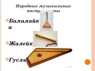 Народные музыкальные инструменты Балалайка Жалейка Гусли