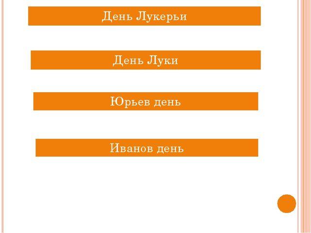 День Лукерьи День Луки Юрьевдень Иванов день