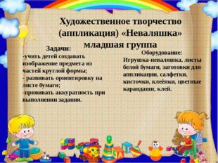 Художественное творчество (аппликация) «Неваляшка» младшая группа Задачи: -уч
