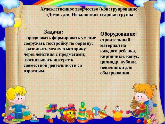 Художественное творчество (конструирование) «Домик для Неваляшки» старшая гру...