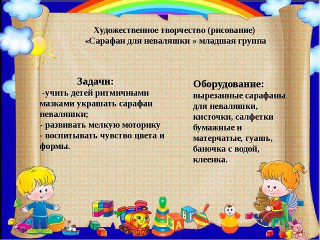 Художественное творчество (рисование) «Сарафан для неваляшки » младшая группа...