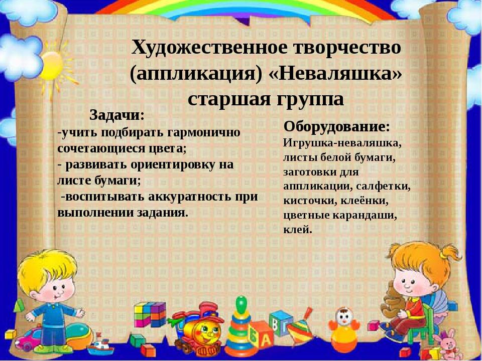 Художественное творчество (аппликация) «Неваляшка» старшая группа Задачи: -уч...