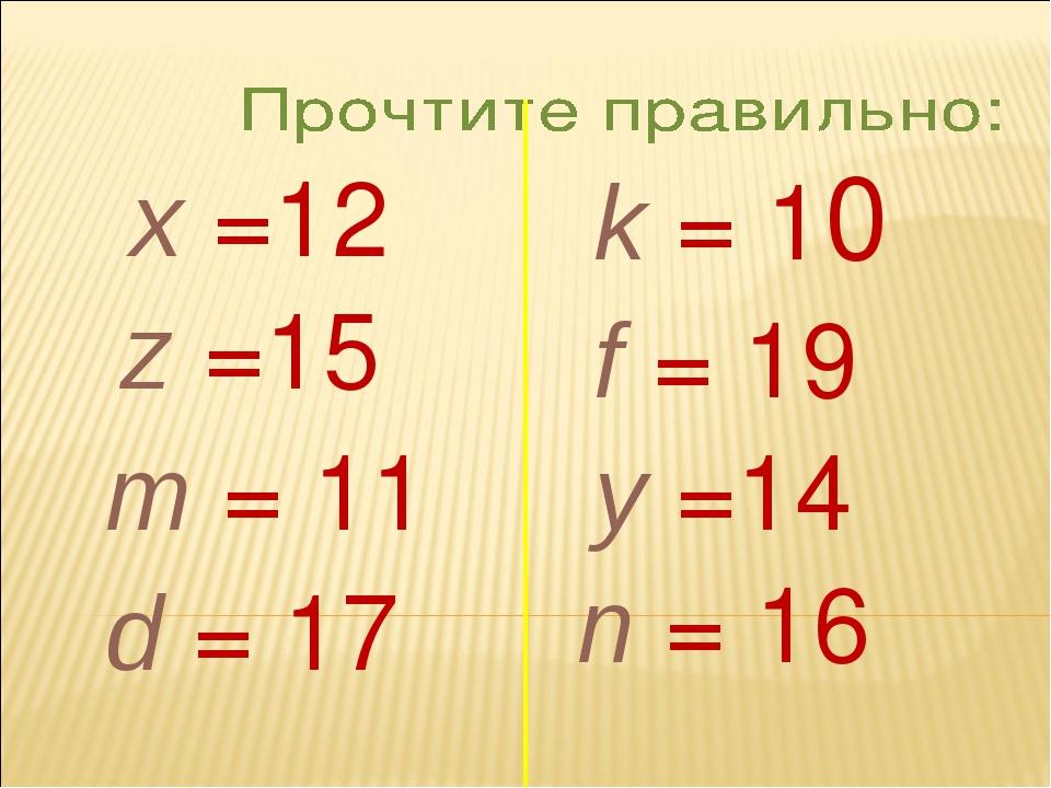 x =12 z =15 m = 11 d = 17 k = 10 f = 19 y =14 n = 16