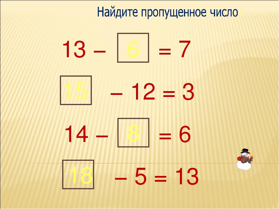 13 − 6 = 7 − 12 = 3 15 14 − 8 = 6 − 5 = 13 18