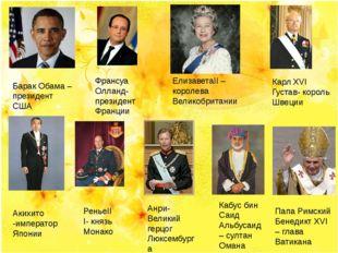 Франсуа Олланд- президент Франции Барак Обама – президент США ЕлизаветаII – к