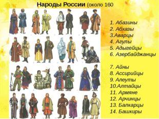 Народы России (около 160 народов) 1.Абазины 2.Абхазы 3.Аварцы 4.Агулы 5.