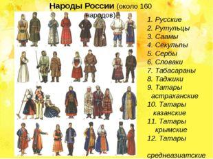 1.Русские 2.Рутульцы 3.Саамы 4.Секульпы 5.Сербы 6.Словаки 7.Табасара