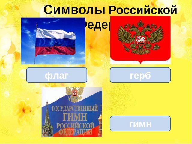 Символы Российской Федерации флаг гимн герб
