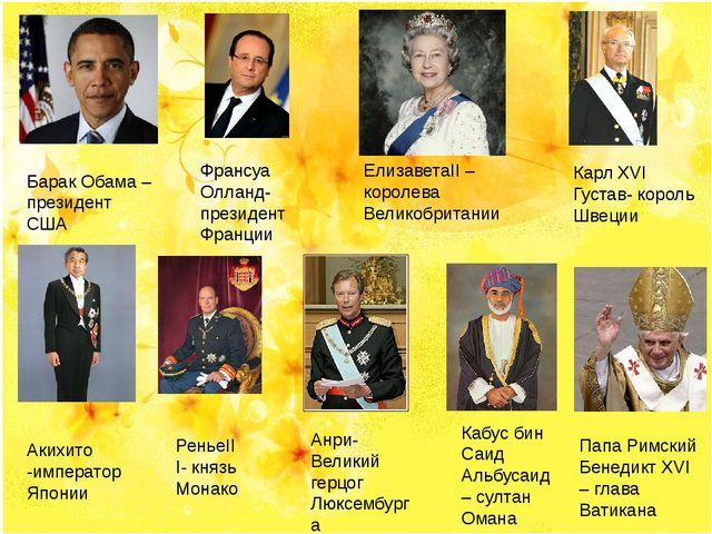 Франсуа Олланд- президент Франции Барак Обама – президент США ЕлизаветаII – к...