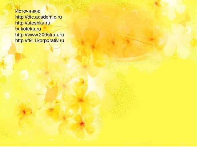 Источники: http://dic.academic.ru http://steshka.ru bukoteka.ru http://www.20...