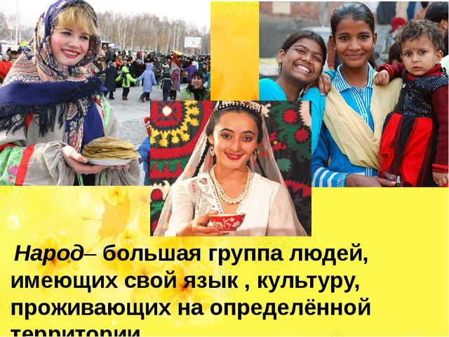 Народ– большая группа людей, имеющих свой язык , культуру, проживающих на оп...