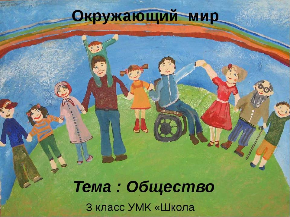 Тема : Общество Окружающий мир 3 класс УМК «Школа России»