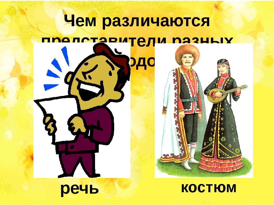 Чем различаются представители разных народов? речь костюм