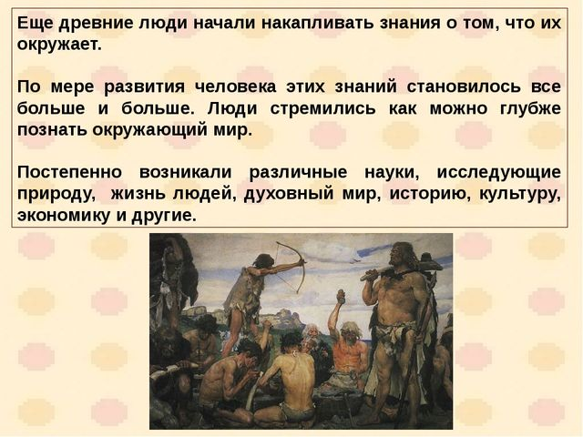 Еще древние люди начали накапливать знания о том, что их окружает. По мере р...