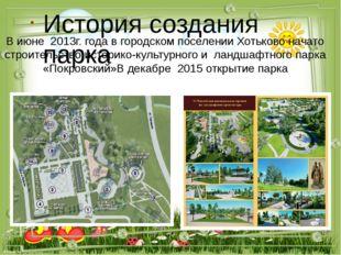 В июне 2013г. года в городском поселении Хотьково начато строительство истори